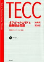 TECCオフィシャルガイド&最新過去問題 中国語コミュニケーション能力検定 [ 中国語コミュニケーション協会 ]