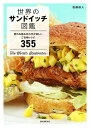 世界のサンドイッチ図鑑 意外な組み合わせが楽しいご当地レシピ355 [ 佐藤 政人 ]