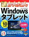 今すぐ使えるかんたんWindowsタブレット Windows 10対応版 [ オンサイト ]
