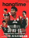 hangtime(Issue 013) 日本のバスケットボールを追いかける専門誌 日本バスケットボール新時代 NEW ERA FOR JAPA (GEIBUN MOOK)