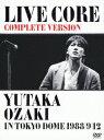 LIVE CORE 完全版 ?YUTAKA OZAKI IN TOKYO DOME 1988・9・1