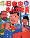 【送料無料】日本史まんが年表 [ うめだふじお ]