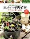 はじめての多肉植物育て方&楽しみ方 基礎の基礎からよくわかる (ナツメ社のgarden books)