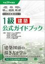 平成28年度版CAD利用技術者試験1級(建築)公式ガイドブック [ コンピュータ教育振興協会 ]