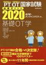 理学療法士・作業療法士国家試験必修ポイント基礎OT学(2020) 電子版・オンラインテスト付 [ 医歯薬出版 ]