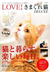 LOVE!きまぐれ猫DELUXE