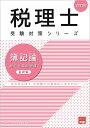 簿記論総合計算問題集基礎編(2020年) (税理士受験対策シ...