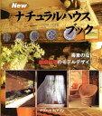 Newナチュラルハウスブックペーパーバック版 毒素のない健康住宅のモデルデザイン (Gaia books) [ デヴィッド・ピアソン ]