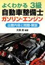 よくわかる3級自動車整備士ガソリン・エンジン 出題内容と問題・解説 (国家・資格シリーズ) [ 大保昇 ]