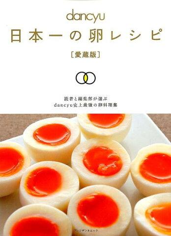 dancyu日本一の卵レシピ 愛蔵版 (プレジデントムック)