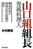 山口组组长专属厨师[木村胜美][山口組組長専属料理人 [ 木村勝美 ]]