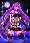 Fate/stay night [Heaven's Feel] (4) (角川コミックス・エース) [ タスクオーナ ]