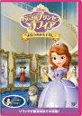 プリンセス ソフィア おもてなし ディズニー