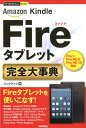 Amazon Kindle Fireタブレット完全大事典 (今すぐ使えるかんたんPLUS+) [ リンクアップ ]