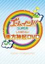 ズームしか知らない東方神起DVD [ 東方神起 ]