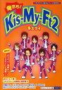 俺たち! Kis-My-Ft2 スタッフキスマイ