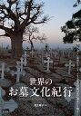 世界のお墓文化紀行 不思議な墓地・美しい霊園をめぐり、さまざまな民族の死生観をひも解く [ 長江 曜