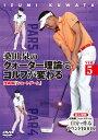 桑田泉のクォーター理論でゴルフが変わる VOL.5 技術編 『ショートゲーム』 [ 桑田泉 ] ランキングお取り寄せ