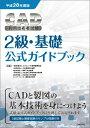 平成28年度版CAD利用技術者試験2級・基礎公式ガイドブック [ コンピュータ教育振興協会 ]