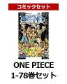 ONE PIECE 1-78巻セット