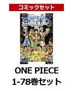 【ポイント10倍】ONE PIECE 1-78巻セット
