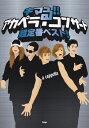 キマる!!アカペラ・コンサート超定番ベスト! アカペラ曲集