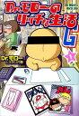 Dr.モローのリッチな生活G(1) (ガムコミックス) [ Dr.モロー ]