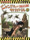 ジャングルのサバイバル(7) 大型シロアリの襲来 (かがくるBOOK 大長編サバイバル