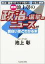「図解」池上彰の政治と選挙のニュースが面白いほどわかる本 (中経の文庫) [ 池上彰 ]