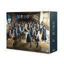 残酷な観客達 初回限定スペシャル版 DVD-BOX [ 欅坂46