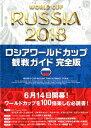 ロシアワールドカップ観戦ガイド完全版 WORLD CUP RUSSIA 2018 ULT [ TAC出版ワールドカップPJ ]