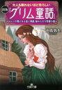 大人も眠れないほど恐ろしい初版『グリム童話』 (王様文庫) [ 由良弥生 ]