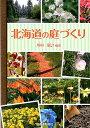北海道の庭づくり [ 川村展之 ]