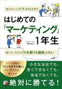 はじめての「マーケティング」1年生 (Asuka business & language book) [ 宮崎哲也 ]