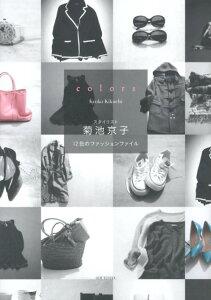 スタイリスト ファッション ファイル