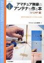 アマチュア無線のアンテナを作る本(V/UHF編) 家の中でも作れるアンテナがここにある (アンテナ・ハンドブックシリーズ) [ CQ ham radio編集部 ]