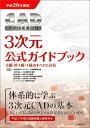 平成28年度版CAD利用技術者試験3次元公式ガイドブック [ コンピュータ教育振興協会 ]