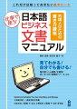 日本語ビジネス文書マニュアル