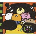 スーパー・ベスト100 こども [ (キッズ) ]