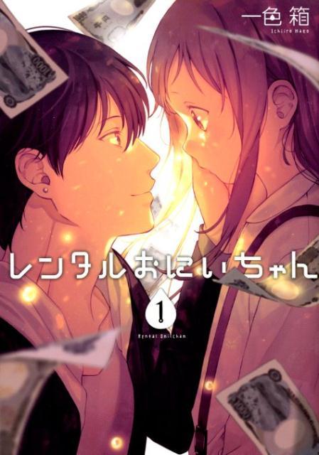 レンタルおにいちゃん(1)(ガンガンコミックスpixiv)[一色箱]
