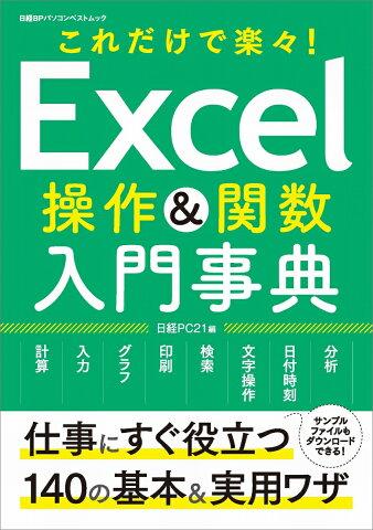Excel操作&関数 入門事典 (日経BPパソコンベストムック) [ 日経PC21 ]