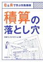 積算の落とし穴 [ 日経コンストラクション編集部 ]