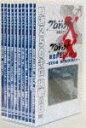 プロジェクトX 挑戦者たち DVD-BOX 1 [ 国井雅比古 ]