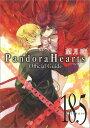 PandoraHearts Official Guide 18.5 Eviden (G fantas