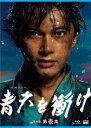 大河ドラマ 青天を衝け 完全版 第壱集 ブルーレイ BOX【Blu-ray】 [ 吉沢亮 ]