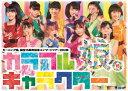 モーニング娘。誕生15周年記念コンサートツアー2012秋 カラフルキャラクター モーニング娘。