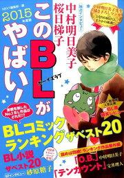 このBLがやばい!(2015年度版)