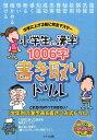 小学生の漢字1006字 書き取りドリル 中学に上がる前に完全マスター 子ども学力向上研究会