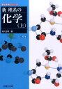 新理系の化学(上)4訂版 (駿台受験シリーズ) 石川正明