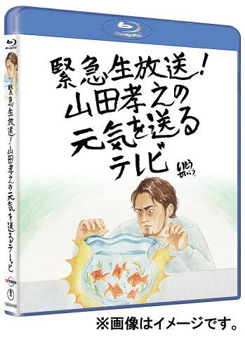 緊急生放送!山田孝之の元気を送るテレビ【Blu-ray】 [ 山田孝之 ]
